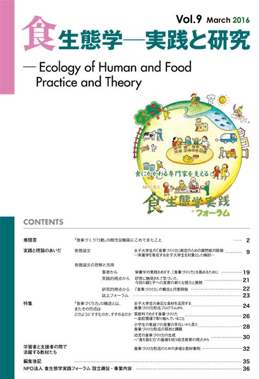フォーラム機関誌『食生態学-実践と研究』Vol.9
