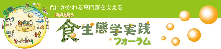 NPO法人 食生態学実践フォーラム