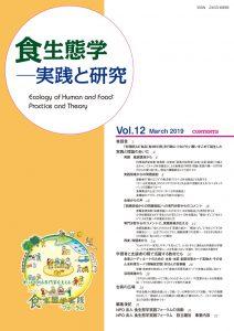 フォーラム機関誌『食生態学-実践と研究』Vol.12