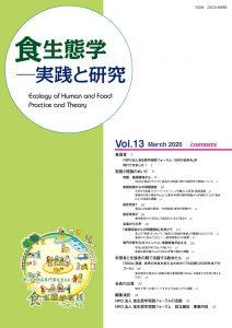 フォーラム機関誌『食生態学-実践と研究』Vol.13