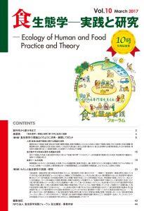 フォーラム機関誌『食生態学-実践と研究』Vol.10