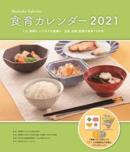 2021年度版食育カレンダー