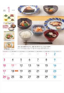 2021年年度版食育カレンダー